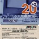 Vokar 20+2 K0707
